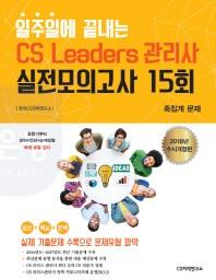 CS 리더스(CS Leaders) 관리사 실전모의고사 15회(2018)(일주일에 끝내는)(개정판)