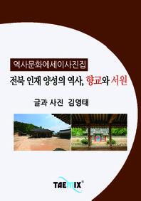 전북 인재 양성의 역사, 향교와 서원