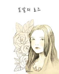 봄날의 로즈
