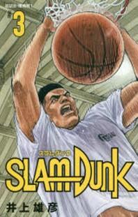 SLAM DUNK  新裝再編版 3