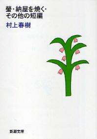 http://www.kyobobook.co.kr/product/detailViewEng.laf?mallGb=JAP&ejkGb=JAP&barcode=9784101001333&orderClick=t1g