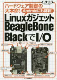 LINUXガジェットBEAGLEBONE BLACKでI/O ハ-ドウェア制御の大本命! ANDROIDにも挑戰!
