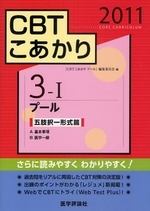 CBTこあかり 2011-3-1
