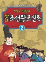 만화 조선왕조실록. 2