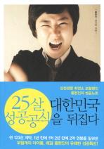 25살 대한민국 성공공식을 뒤집다