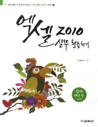 엑셀 2010 실무 활용하기(쉽게 배우는 시리즈 4)