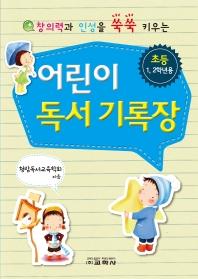 어린이 독서 기록장(초등 1, 2학년용)(창의력과 인성을 쑥쑥 키우는)
