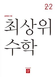 초등 수학 2-2(2020)(최상위)