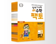 초등 창의사고력 수학 팩토 2 세트(New)(개정판)(전6권)