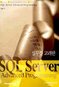 SQL SERVER ADVANCED PROGRAMMING(실무를 고려한)