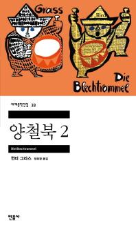 양철북 2(세계문학전집 33)