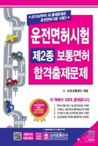 운전면허시험 제2종 보통면허 합격출제문제(2019)(8절)(CD1장포함)