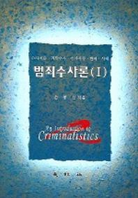 범죄수사론 1