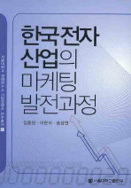 한국전자산업의 마케팅 발전과정