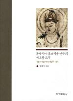 동아시아 불교미술 연구의 새로운 모색: 불교미술속의 여성과 내세(양장본 HardCover)