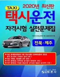 택시운전 자격시험 실전문제집(전북  제주)(2020)