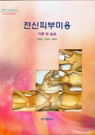 전신피부미용 이론 및 실습(2020)(4판)