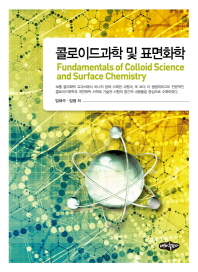 콜로이드과학 및 표면화학