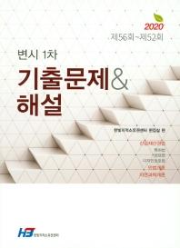 변시 1차 기출문제&해설 (2020)