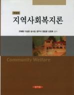 지역사회복지론(개정판 2판)(양장본 HardCover)