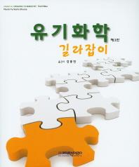 유기화학 길라잡이(3판)