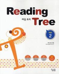 리딩트리(Reading Tree). 2(2016)