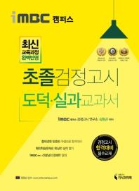 초졸 검정고시 도덕 실과 교과서(iMBC 캠퍼스)