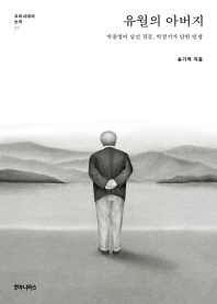 유월의 아버지(우리시대의 논리 21)
