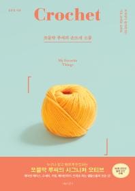 쪼물딱 루씨의 손뜨개 소품