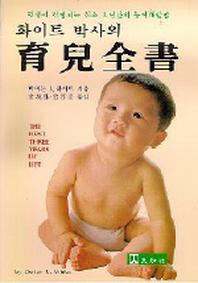 육아전서(화이트박사의)