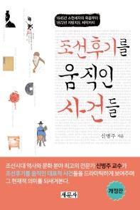 조선후기를 움직인 사건들(개정판)