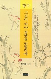향수:그곳이 차마 꿈엔들 잊힐리야 개정판 11쇄