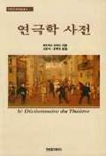 연극학사전