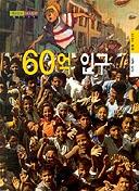 60억 인구(메가스코프 1)