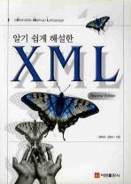 XML(2/E)(알기 쉽게 해설한)