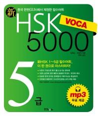 신 HSK VOCA 5000 5급