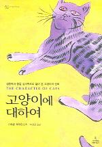 고양이에 대하여(자연과 인간 8)
