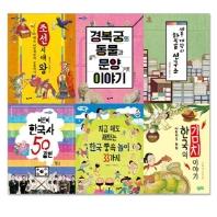 중학년을 위한 한국사 베스트 세트(전6권)