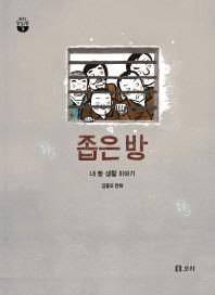 좁은 방(보리 만화밥 7)(양장본 HardCover)
