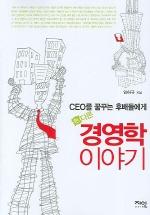 CEO를 꿈꾸는 후배들에게 색다른 경영학 이야기