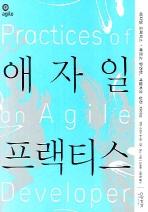 애자일 프랙티스(애자일 시리즈 004)