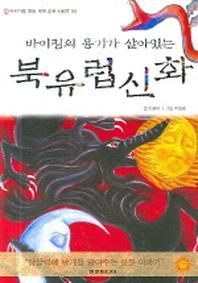 북유럽신화(바이킹의 용기가 살아있는)(이야기로 읽는 세계 신화 시리즈 04)