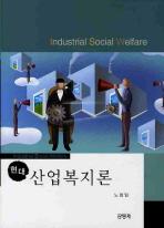 산업복지론(현대)(양장본 HardCover)