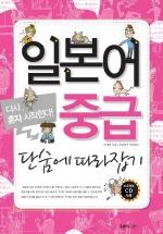 일본어 중급 단숨에 따라잡기(다시 혼자 시작한다)(CD1장포함)