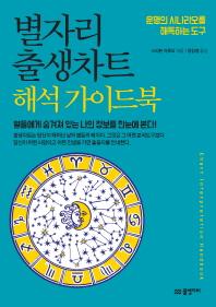 별자리 출생차트 해석 가이드북