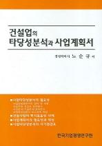 건설업의 타당성분석과 사업계획서