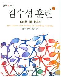 감수성 훈련(4판)(한상담 시리즈 1)