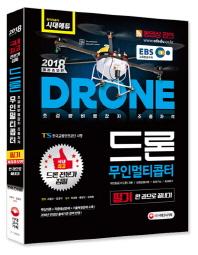 드론 무인멀티콥터 필기 한권으로 끝내기(2018)(신 EBS)(개정증보판)