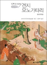 겐지 모노가타리(큰글씨책)(개정판)