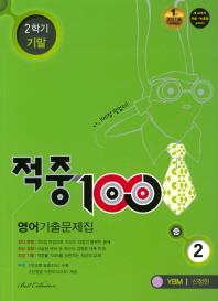 중학 영어 중2-2 기말 기출문제집(YBM 신정현)(2016)